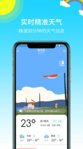 多彩天气手机软件app截图