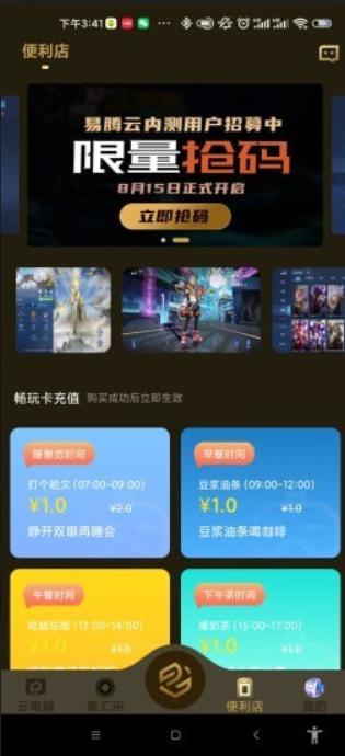 易腾云手机软件app截图