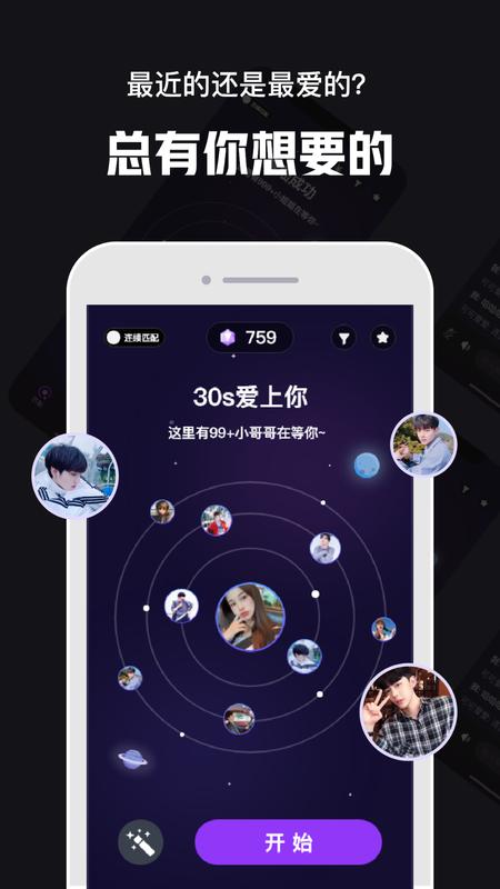 心动30秒手机软件app截图