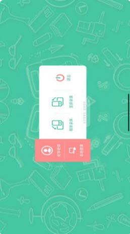 名学微课宝手机软件app截图