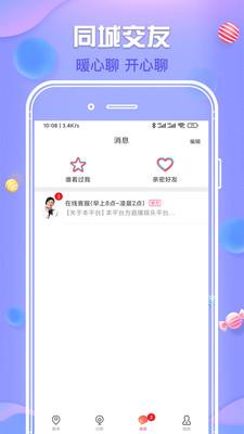 爱豆交友手机软件app截图