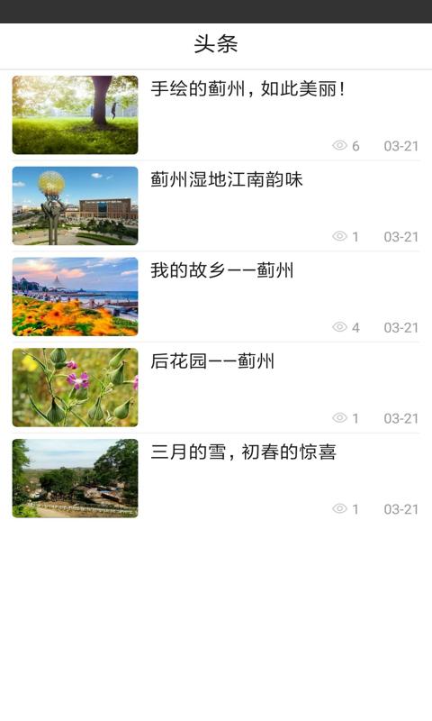 智慧蓟州手机软件app截图