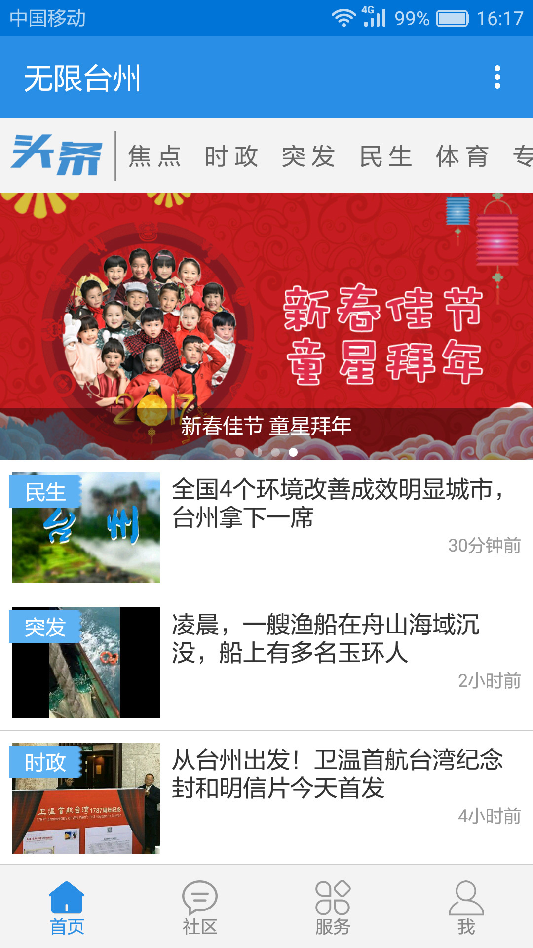 无限台州手机软件app截图