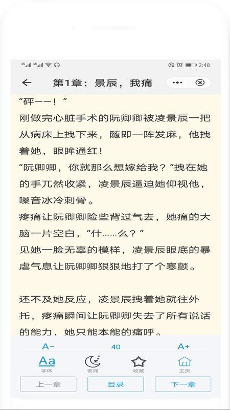 百香果书城手机软件app截图