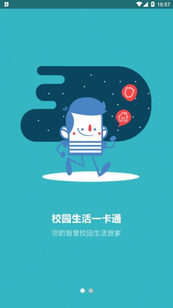 皖新教育手机软件app截图
