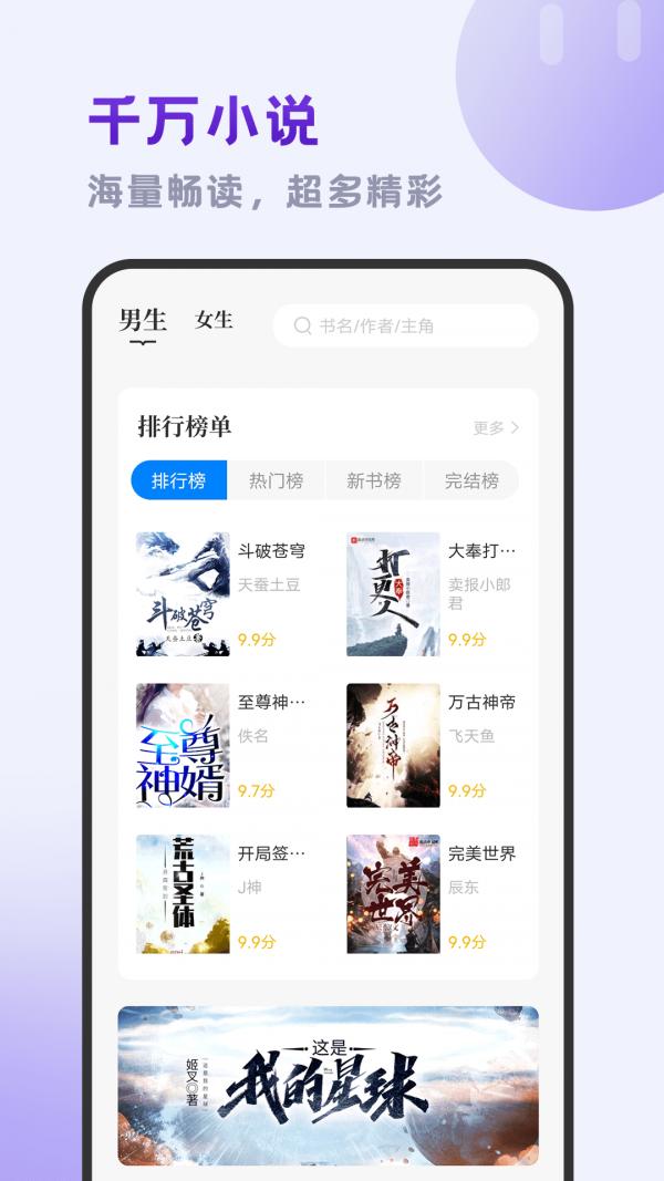 小书斋手机软件app截图