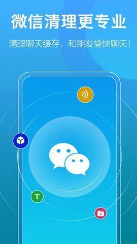 安心清理大师手机软件app截图