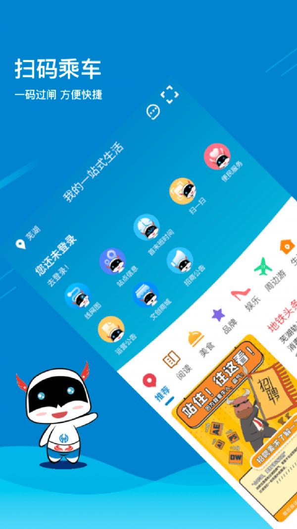 芜湖轨道手机软件app截图