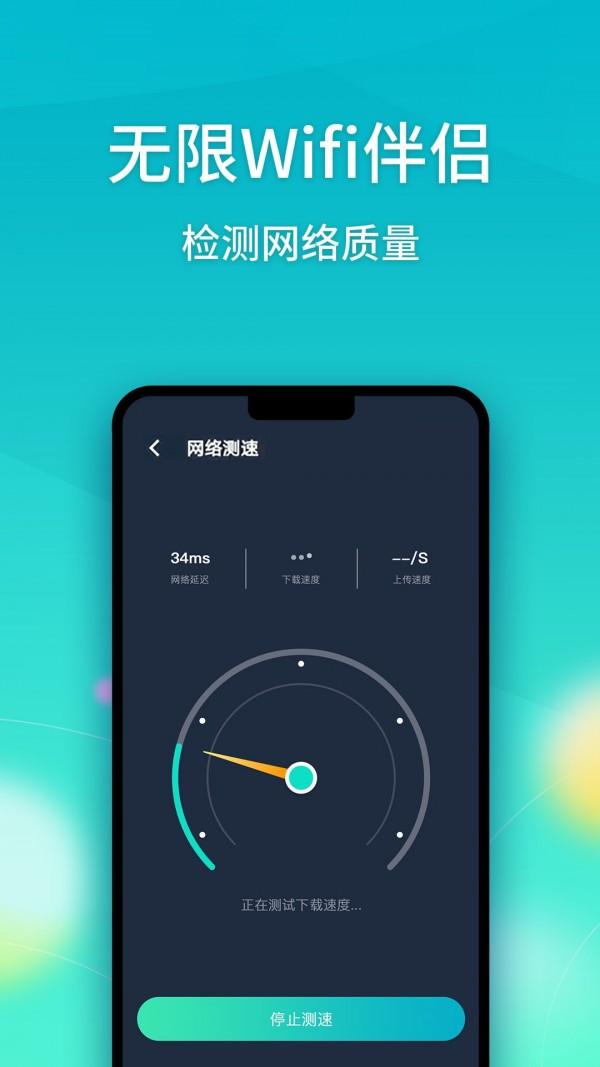 无限Wifi伴侣手机软件app截图