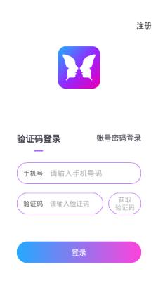 迷蝶手机软件app截图