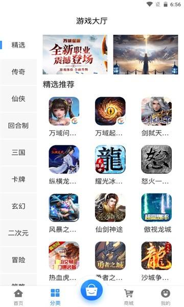 黑樱手游手机软件app截图
