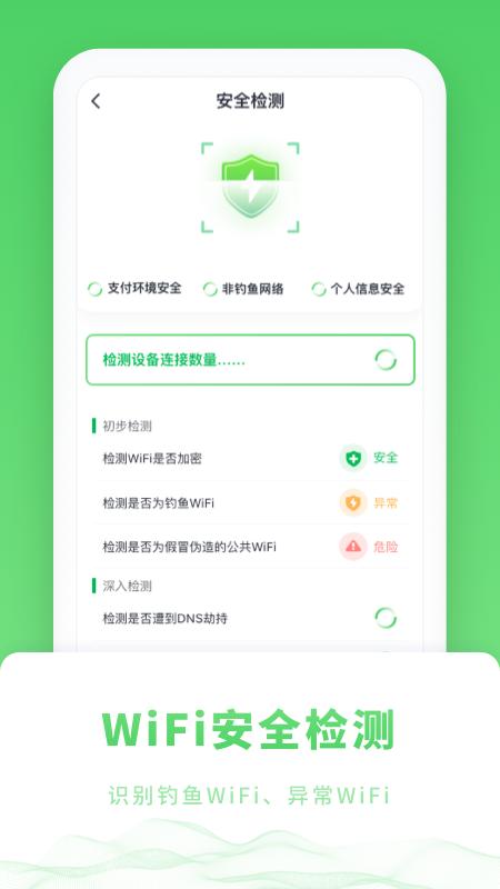 WiFi免密码手机软件app截图