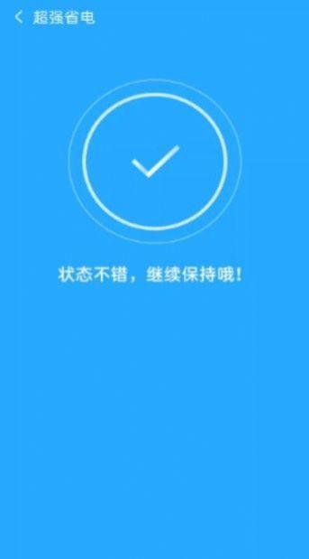 风速手机管家手机软件app截图