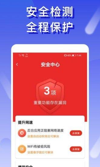 橙子wifi手机软件app截图
