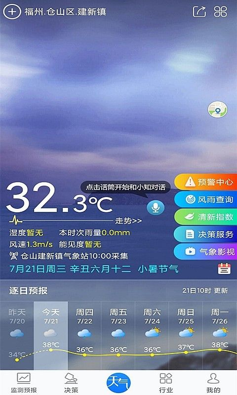 知天气手机软件app截图