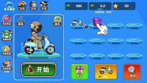 车技挑战赛手游app截图