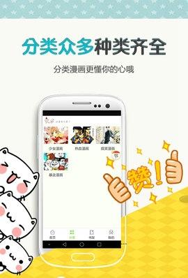 歪歪动漫无限书币版手机软件app截图