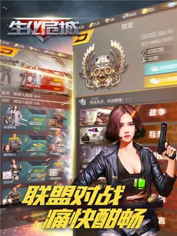 生化危城无限砖石版手游app截图