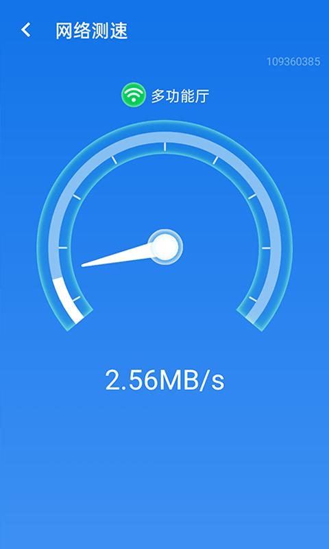 暴雪wifi一键连手机软件app截图