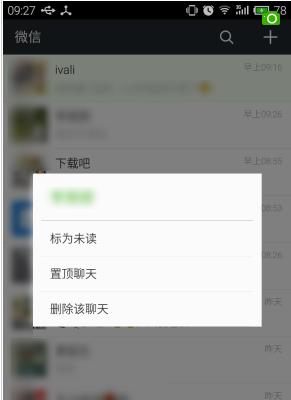 《微信》删除红包记录的方法