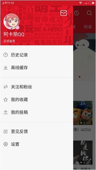 AcFun弹幕视频网app下载