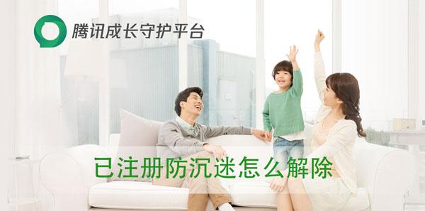 《腾讯》已注册防沉迷解除方法介绍