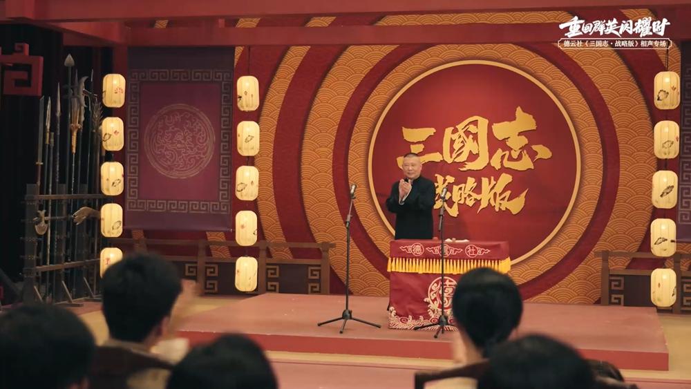 德云社《三国志·战略版》专场9月20日开幕,郭德纲领德云男团再讲三战故事